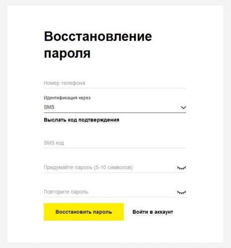 stranica-vosstanovleniya-parolya.jpg