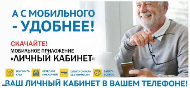 Волгоградэнергосбыт-мобильный-личный-кабинет.jpg