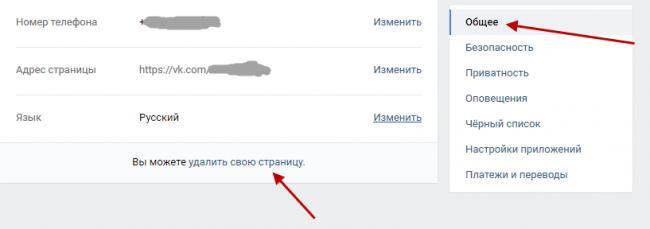 Udalenie-stranitsy-vk.png