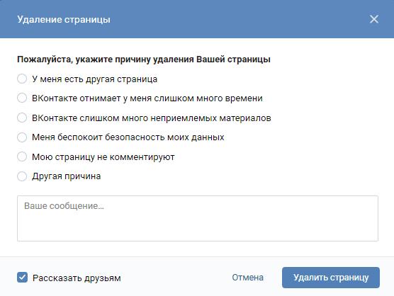 Prichina-udaleniya-stranitsy-vk.png