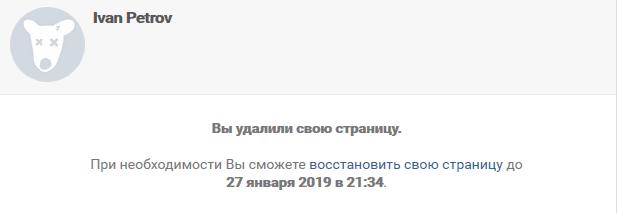 Udalenie-stranitsy-vkontakte.png