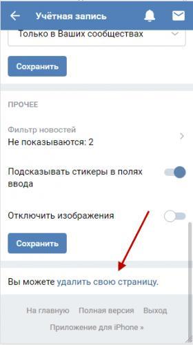 Udalenie-stranitsy-v-s-mobilnogo.png