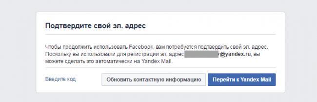 Podtverzhdenie-Fejsbuk-po-emejlu.png