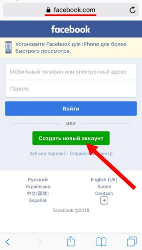 registracia-v-facebook-cherez-brauzer-na-telephone-1.png