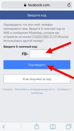 registracia-v-facebook-cherez-brauzer-na-telephone-7.png