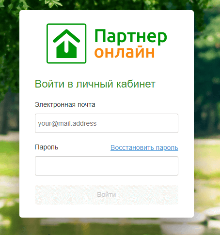vhod-v-lichniy-kabinet-partner-onlayn.png
