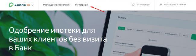 registraciya-v-partner-onlayn.png