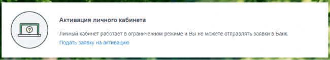 aktivaciya-lichnogo-kabineta-sberbank-partner-onlayn.png