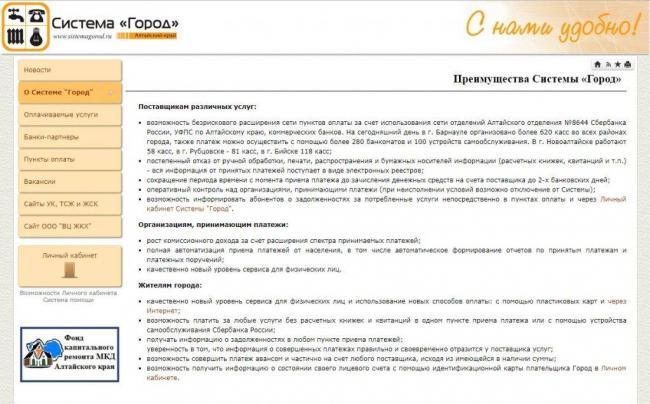 sistema-gorod-vhod-v-lichnyj-kabinet-1024x637.jpg