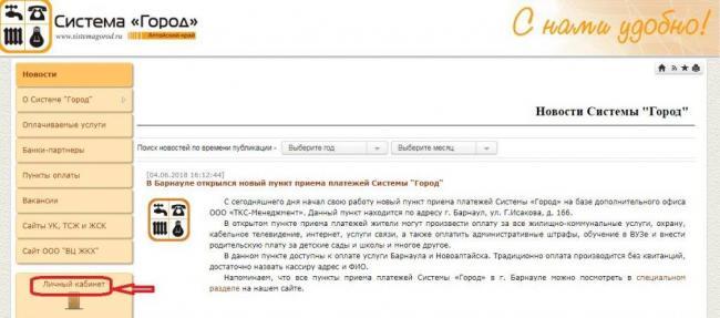 sistema-gorod-vhod-v-lichnyj-kabinet-9-1024x453.jpg