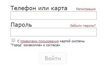 sistema-gorod-vhod-v-lichnyj-kabinet-10.jpg