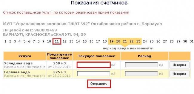 sistema-gorod-vhod-v-lichnyj-kabinet-13.jpg