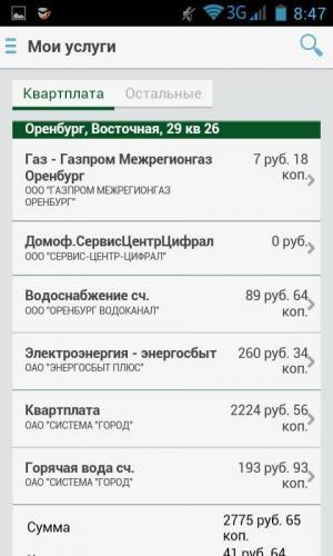 s-mobilnogo.jpg