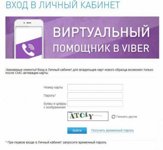 lichnyj-kabinet-gazpromneft.jpg