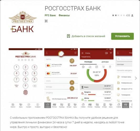 mobilnoe-prilozhenie-rosgosstrah-bank.png