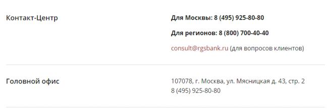 rosgosstrah-bank-kontakty.png