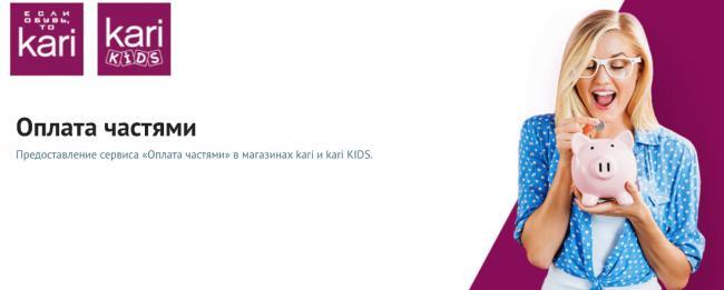 rassrochka-kari.png