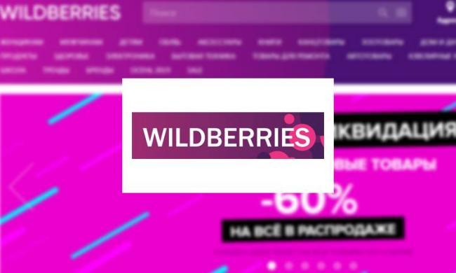 wildberries.jpg