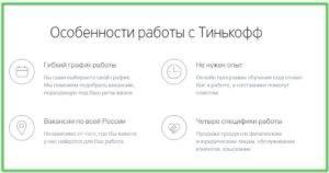 Rabota-v-Tinkoff-5-300x158.jpg