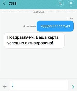 aktivaciya-semeynoy-komandy-cherez-sms.png