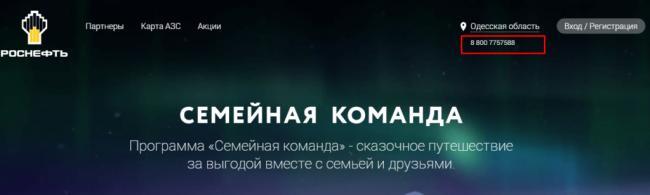 telefon-goryachey-linii-1024x308.png