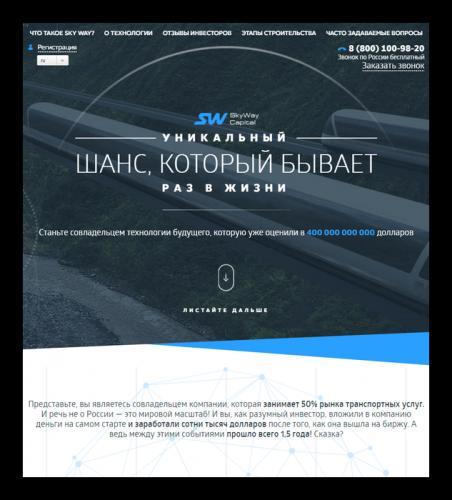 skyway-ofitsialnyj-sajt.png