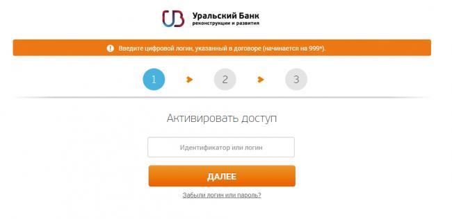 ubrir-registraciya-lichnogo-kabineta.png
