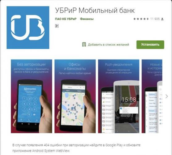 ubrir-mobilnoe-prilozhenie1.png