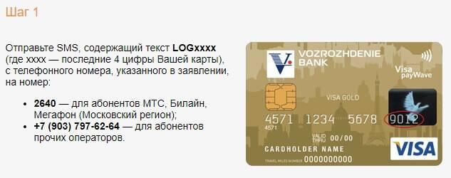 bank-vozrozhdenie-internet-bank.jpg