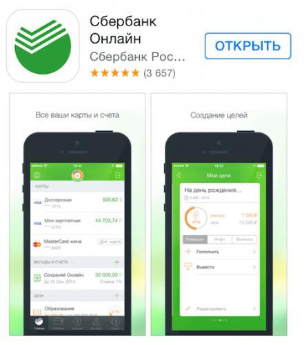 sberbank-online-pril.png
