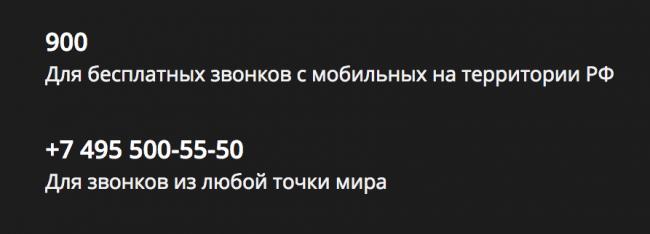 sberbank-kontakty.png