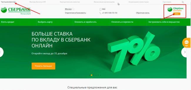 sberbank-onlayn-lichnyy-kabinet-1.png