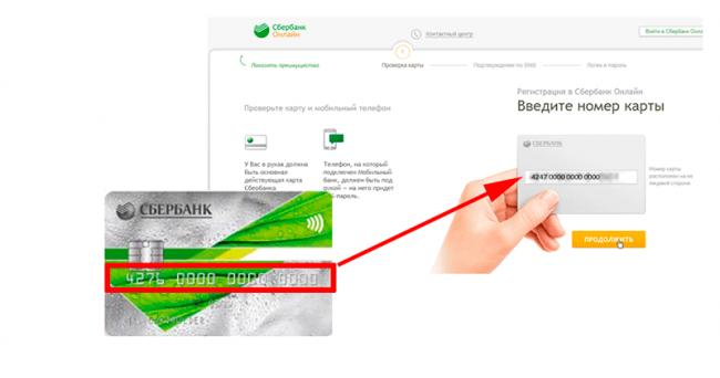 sberbank-onlayn-lichnyy-kabinet-3.png