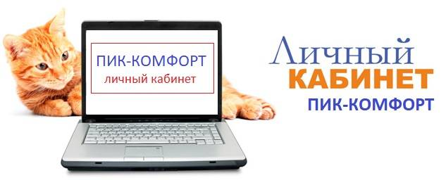 Личный кабинет ПИК-Комфорт