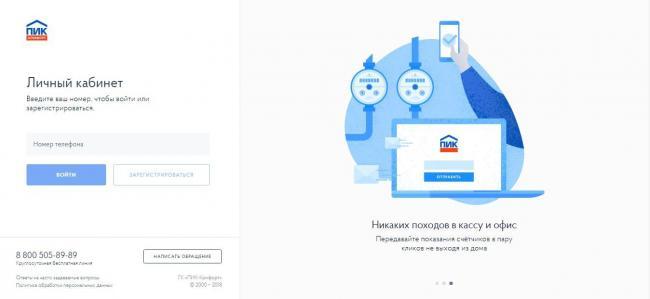 Регистрация в новом личном кабинете ПИК Комфорт
