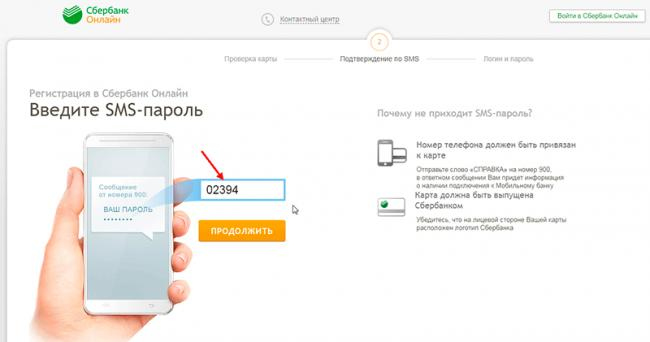 sberbank-onlayn-lichnyy-kabinet-4.png