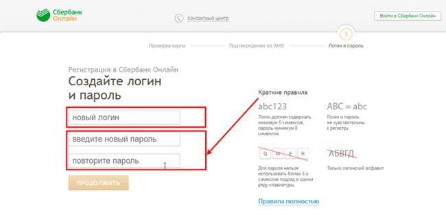 sberbank-onlayn-lichnyy-kabinet-5.png