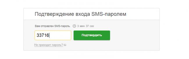 sberbank-onlayn-lichnyy-kabinet-6.png