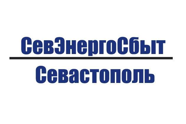 sevenergosbyt-1.jpg