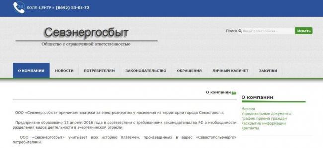 sevenergosbyt-2-1024x471.jpg