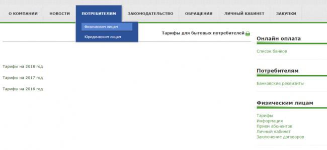 sevenergosbyt-7-1024x474.png