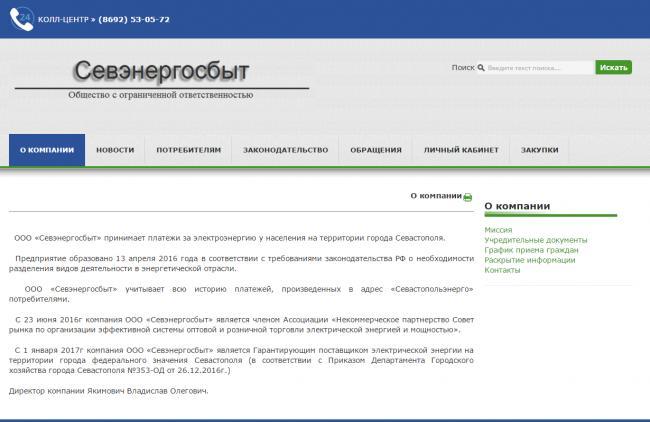 sevenergosbyt-site.png