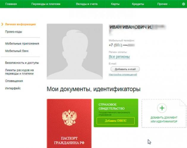 sberbank-onlayn-lichnyy-kabinet-11.png