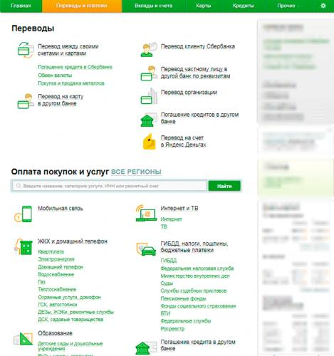 sberbank-onlayn-lichnyy-kabinet-13.png