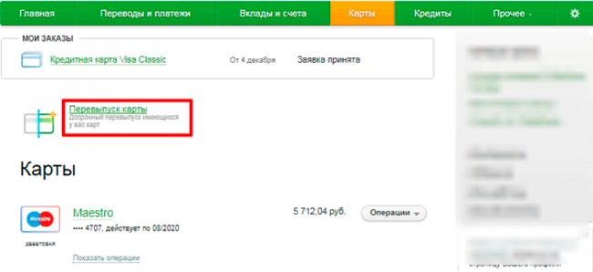 sberbank-onlayn-lichnyy-kabinet-16.png