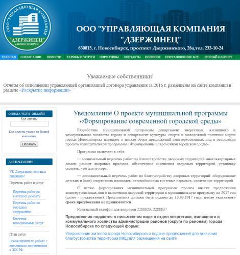 lichnyy-kabinet-uk-dzerzhinec-1.png