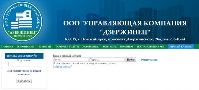 lichnyy-kabinet-uk-dzerzhinec-2.png