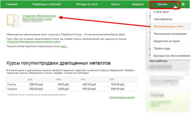 sberbank-onlayn-lichnyy-kabinet-18.png