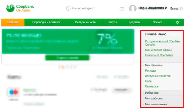sberbank-onlayn-lichnyy-kabinet-19.png