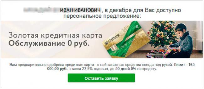sberbank-onlayn-lichnyy-kabinet-20.png